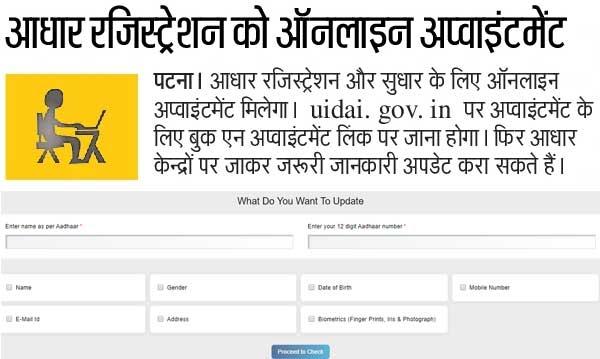 aadhaar appointment online