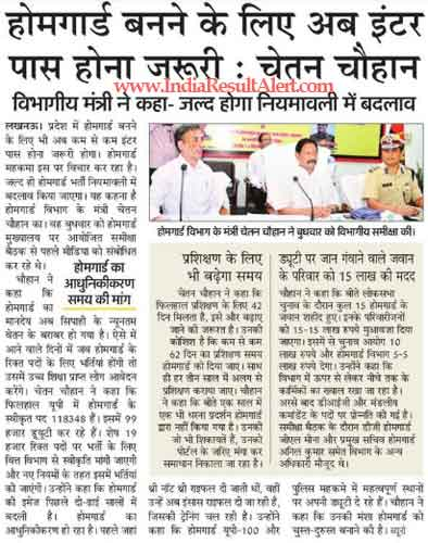 UP Home Guard Bharti 2019