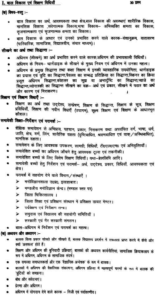 UPTET Syllabus 2019 (Primary & Junior) in Hindi pdf Download 1