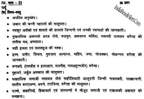 uptet syllabus of urdu language 2